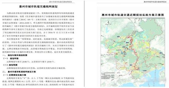 惠州地铁申报