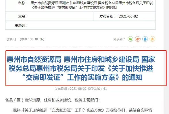 惠州新建商品房交房即发证